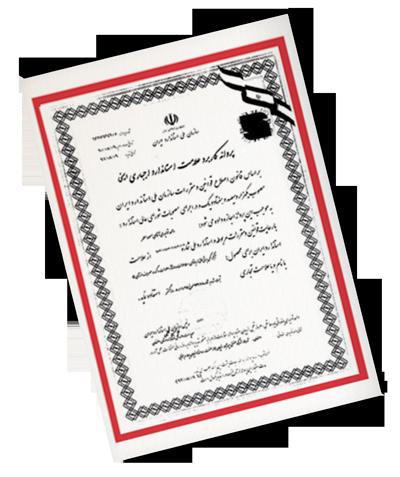 گواهینامه های دناگستر، کولرآبی،اجاق گاز، آبگرمکن، شهرضا، اصفهان، تهران
